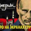 Русские православные бизнесмены решили переписать историю