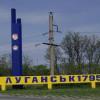 Силы АТО оставили аэропорт «Луганск» — СНБО