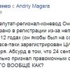 ЦИК нарушила решение суда и зарегистрировала регионала-коневода Онищенко кандидатом в депутаты