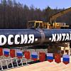 Китай тоже решил отвернутся от России