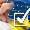 ЦИК: более 3,5 тысяч крымчан и жителей Севастополя изменили место голосования