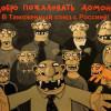 Эксперты говорят о развале Евразийского союза. Таможенный союз попал под санкции