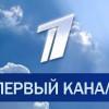 Российский «Первый канал» признал, что распространил «дешевую подделку» о «Боинге»