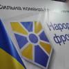 «Народный фронт» обещает до вечера определиться с кандидатурой спикера ВР