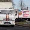 Восьмой «гумконвой» прибудет на Донбасс 30 ноября — МЧС