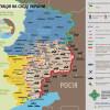 Ситуация в зоне АТО на 28 января (КАРТА)