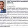 Зачем заместитель Генпрокурора Бачун летал в Москву?!