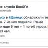 Донецкая ОГА сообщает о 33 погибших шахтерах