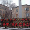 5 марта — день траура по погибшим на шахте Засядько