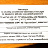 В Киеве появились фейковые платежки (ФОТО)