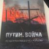 В Киеве соратники Немцова представили доклад о преступлениях Путина в Украине (ФОТО+ВИДЕО)