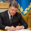 Порошенко утвердил Стратегию национальной безопасности Украины