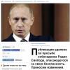СМИ удалили рассказ бизнесмена о взятках Путина