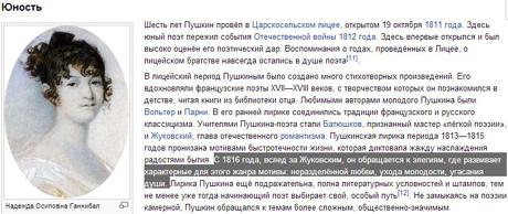 0a46d48-wikipedia.skir-shot-stat-i-v-ru