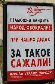 На фото изображена реклама КПУ, или верх цинизма, потому что именно коммунисты возглавляли Таможню