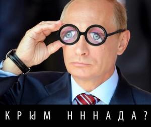Крым ннада