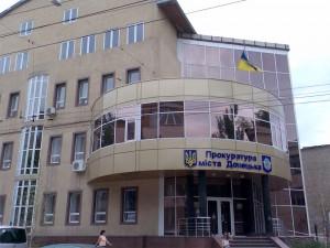 donetsk_prokuratura