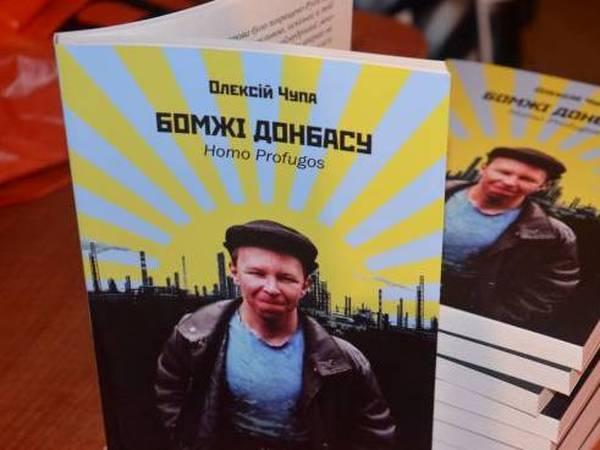 Бомжи Донбасса