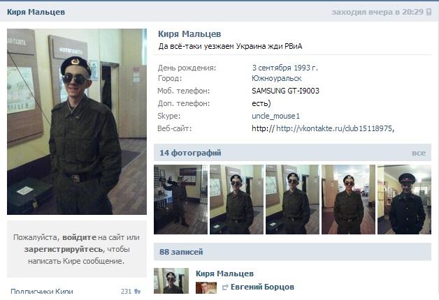 А вот еще один сослуживец Чугунова по фамилии Мальцев, также заявляющий о поездке в Украину