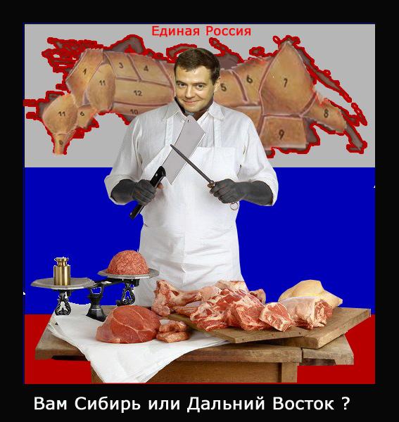 Картинки по запросу распродажа россии картинки