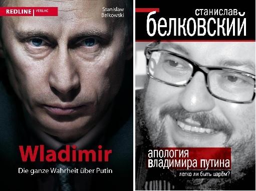 Белковский - автор нескольких книг о Путине