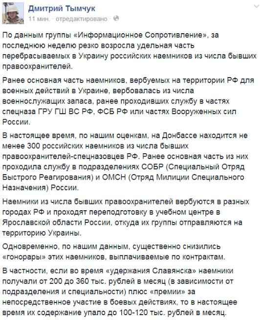тімчук