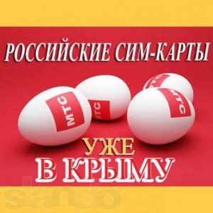 141951909_2_644x461_sim-karty-7-mts-rossiya-super-mtsv-simferopole-nomera-po-poryadku-fotografii
