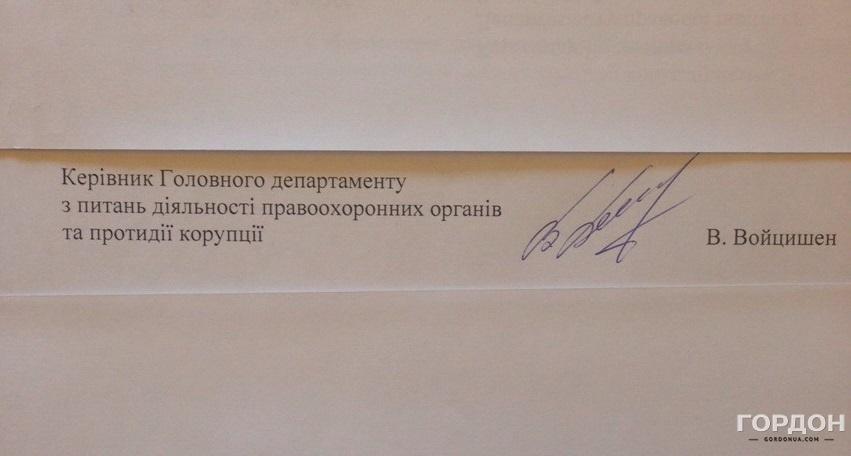 Виктор Войцишен уже подписывает внутренние документы в Администрации президента. Фото: Gordonua.com