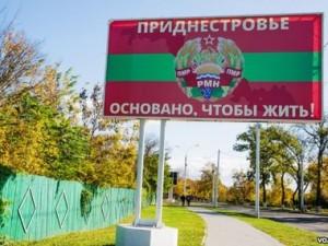 Деньги, предназначенные Приднестровью, отдали Крыму  Фото: kontinentusa.com