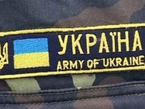 Фото: Нашивка української армії vkurse.ua