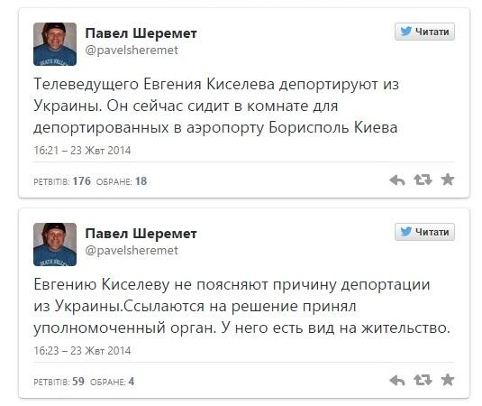 Скриншот из Твиттера Шеремета