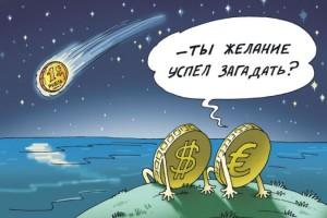 рубль обрушился