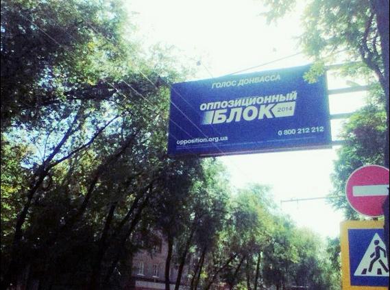 Биг-борд на ул.Университетской в Донецке.