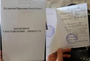 Временное удостоверение личности ЛНР