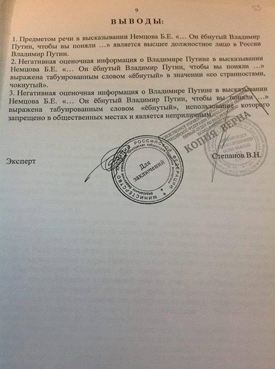 nemtsov_dokument