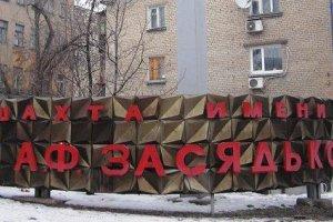 Прорыв метана в горную выработку на шахте мог произойти из-за взрывов в Донецком аэропорту telegraf.dn.ua