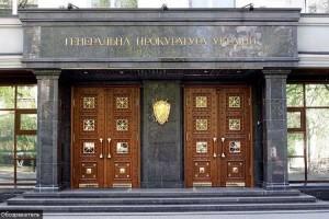 "Генпрокуратура / Фото: ""Обозреватель"""