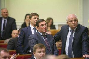Депутаты приняли поправку с голоса Юрия Луценко Верховная Рада